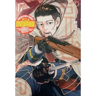 【外箱なし】ゴールデンカムイ 17巻 アニメDVD同梱版