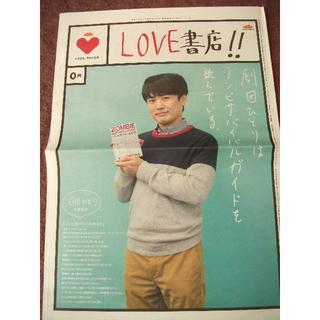 劇団ひとり LOVE書店!(お笑い芸人)