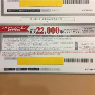 エーユー(au)のKOMINE様専用 au クーポン 銀2枚 22000円  MNP(その他)