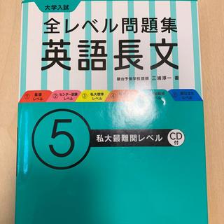 オウブンシャ(旺文社)の英語長文レベル5(参考書)