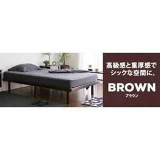 ブラウン/ダブル/ベッドフレーム/天然/高さ調整/すのこ/工夫(ダブルベッド)