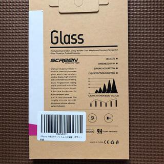 iPhone 8 /iphone 7 ガラスフィルム