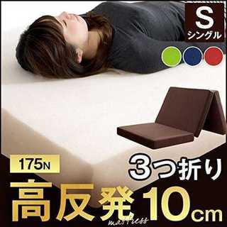 【新生活応援】三つ折り 高反発マットレス シングル 10cm(布団)