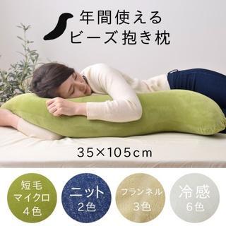 ◎選べる クッションビーズ 年間使える抱き枕 S字 35×105cm(枕)