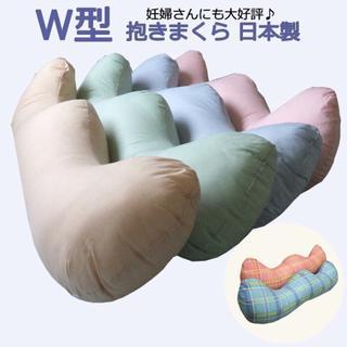 ◎【日本製】枕メーカーが自社生産★抱き枕 選べる6色(枕)