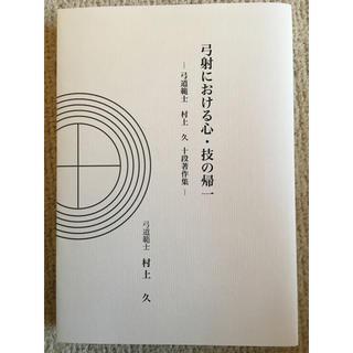 弓道範士   村上  久(相撲/武道)