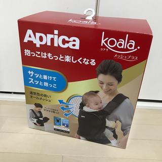アップリカ(Aprica)のApricaアップリカ*koalaコアラ*メッシュプラス抱っこ紐*4way(抱っこひも/おんぶひも)