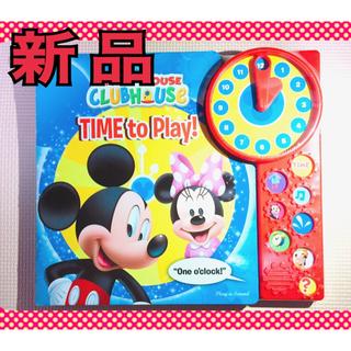 ディズニー(Disney)のしかけ絵本★ディズニー★ミッキーマウスクラブハウス★英語サウンド本★時計学習(絵本/児童書)