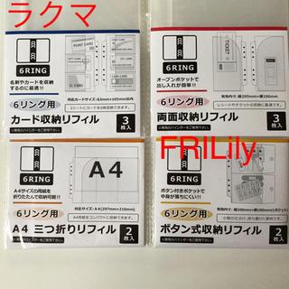 セリア リフィル 4種 6リングバインダー用 6穴 家計管理(ファイル/バインダー)