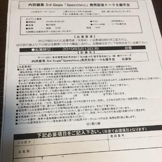 内田雄馬 ゲーマーズ 応募用紙 複数枚あり(声優/アニメ)
