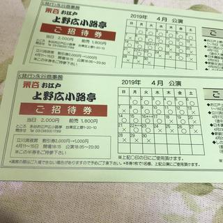 上野広小路亭★4月 ご招待券 2枚(落語)