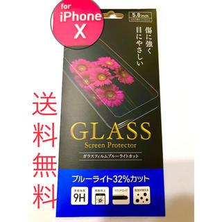 iPhoneX XS ブルーライトカット 強化ガラス 保護フィルム