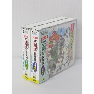 rav20038 CD 中古  三國志英雄伝 上巻・下巻セット(演芸/落語)