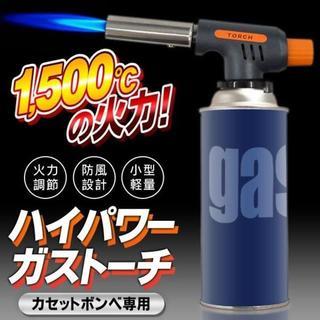 【大人気】高火力 トーチバーナー(調理器具)