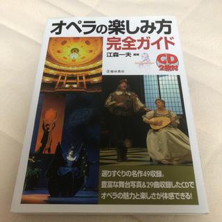 オペラの楽しみ方ガイド(アート/エンタメ)