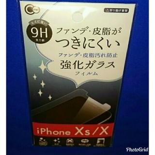 iPhone - iPhone Xs/X ファンデ·皮脂汚れ防止 強化ガラスフィルム