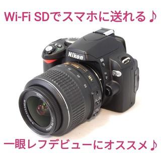 Nikon - ◆Wi-Fi対応◆一眼レフ初心者様にオススメ◆Nikon D60