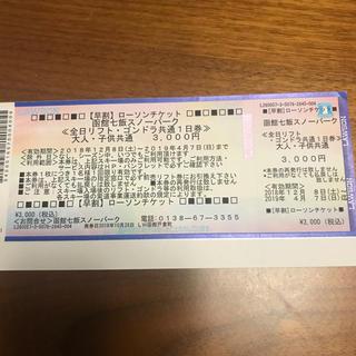 七飯スノーパーク 一日券(スキー場)