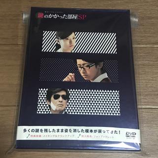 嵐 - 鍵のかかった部屋SP DVD