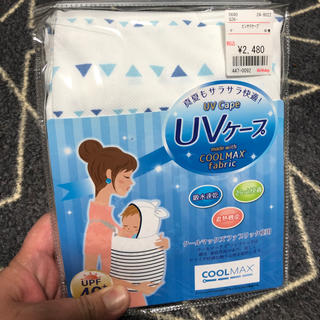 UVケープ新品未使用♬(抱っこひも/おんぶひも)