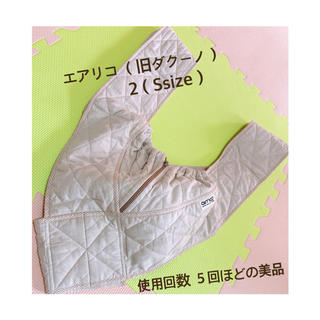 ★土日限定価格★エアリコ  ダクーノ ダクーナ   抱っこ紐(抱っこひも/おんぶひも)