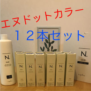 ナプラ(NAPUR)のN. エヌドットカラー〈Bセット〉(カラーリング剤)