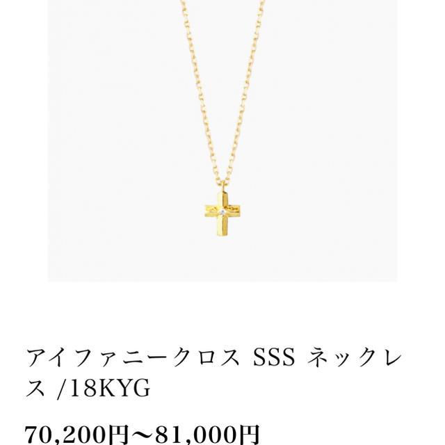 EYEFUNNY(アイファニー)のアイファニー ダイヤモンド ゴールド クロス Eyefunny メンズのアクセサリー(ネックレス)の商品写真