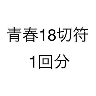 ジェイアール(JR)の即日発送 青春18きっぷ1回分(鉄道乗車券)