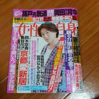 コウブンシャ(光文社)の女性自身 2月12日発売 (その他)