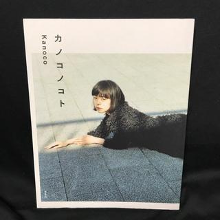 カノコノコト(アート/エンタメ)