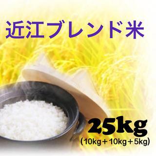 【近江ブレンド枚   25kg】