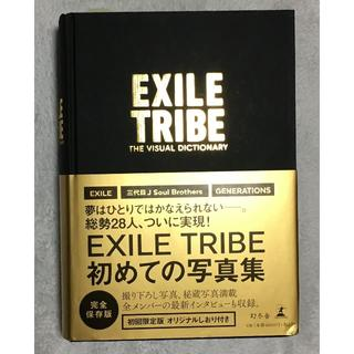 エグザイル トライブ(EXILE TRIBE)のEXILE TRIBE 『THE VISUAL DICTIONARY』 写真集(アート/エンタメ)