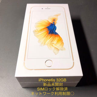Apple - iPhone6s 32GB  ゴールド SIMフリー【新品未開封未使用品】