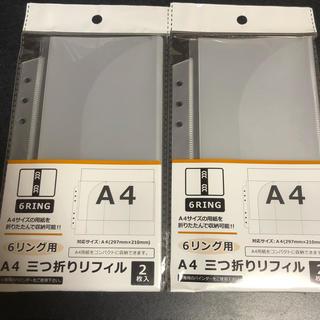 新品 6リング  セリア(ファイル/バインダー)