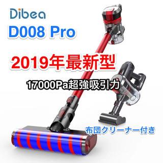 Dibea D008 Pro コードレス掃除機