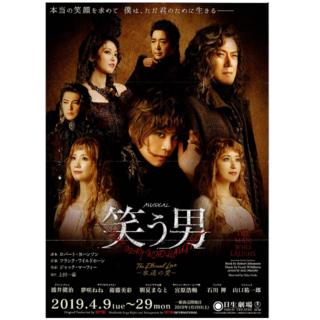 4/10 18:00 日生劇場 笑う男 A席 1枚 東宝 チケット(ミュージカル)