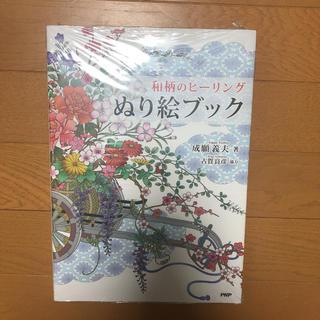 【新品未開封】和柄のヒーリングぬり絵ブック(アート/エンタメ)