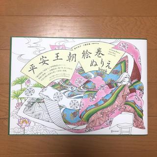 【新品未使用】平安王朝絵巻ぬりえbook(アート/エンタメ)