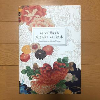 ぬって飾れる 京きもの ぬり絵本(アート/エンタメ)