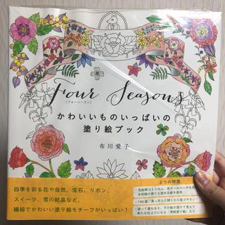 Four Seasons かわいいものいっぱいの塗り絵ブック(アート/エンタメ)