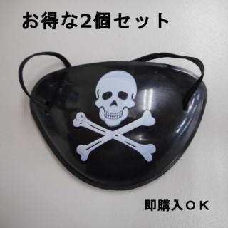 新品 2個セット コスプレ 海賊 眼帯 仮装 グッズ ハロウィン パーティー(アクセサリー)