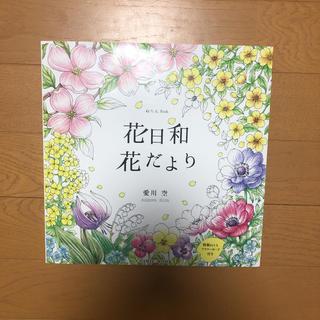 花日和花だより ぬりえBook(アート/エンタメ)