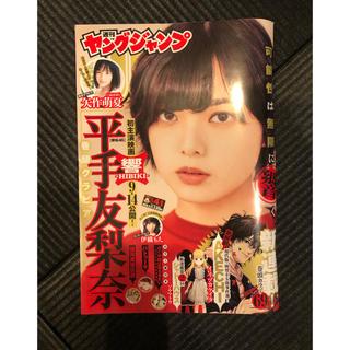 集英社 - ヤングジャンプ2018年No.41
