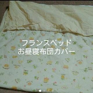 フランスベッド(フランスベッド)のフランスベッド お昼寝布団カバー(シーツ/カバー)