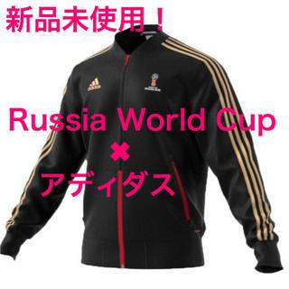 アディダス(adidas)のロシアワールドカップ  公式ライセンスadidasジャケット(記念品/関連グッズ)