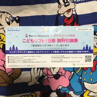 子供リフト1日券(スキー場)