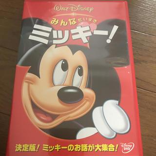 ディズニー(Disney)のみんなだいすきミッキー!(キッズ/ファミリー)