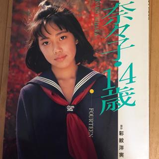 写真集(アート/エンタメ)