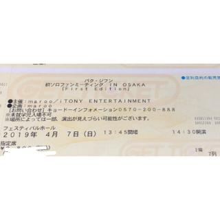 パクジフン ファンミーティング チケット(海外アーティスト)