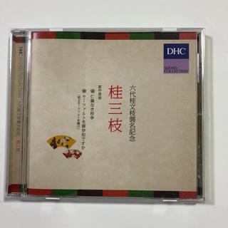 ディーエイチシー(DHC)の創作落語CD 桂三枝(演芸/落語)